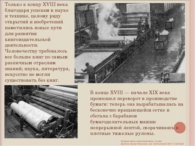 Только к концу XVIII века благодаря успехам в науке и технике, целому ряду от...