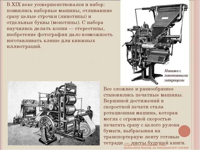 В XIX веке усовершенствовался и набор: появились наборные машины, отливавшие...