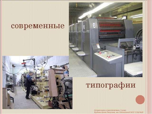 современные типографии История книги и книгопечатания, 3 класс Бурдина Ирина...