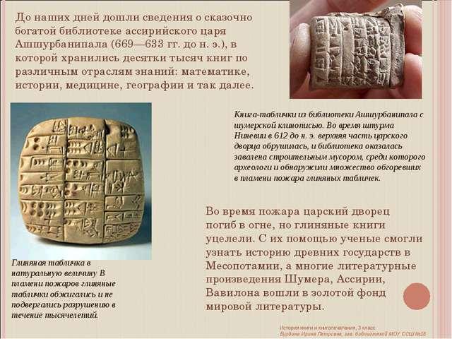 До наших дней дошли сведения о сказочно богатой библиотеке ассирийского царя...