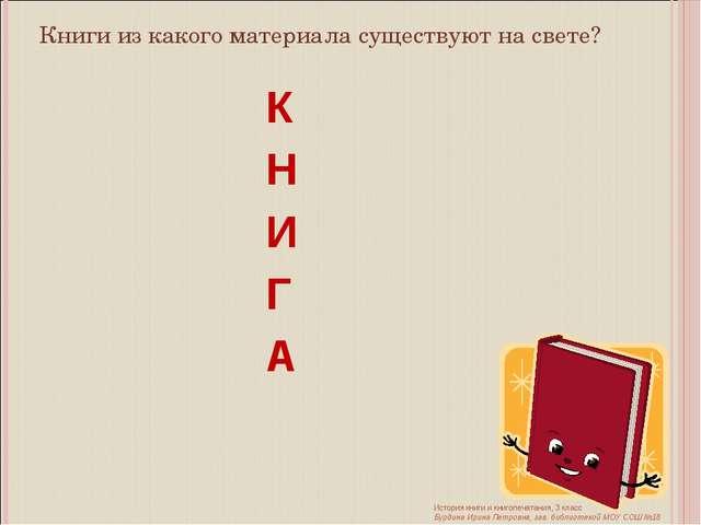 Книги из какого материала существуют на свете? История книги и книгопечатания...