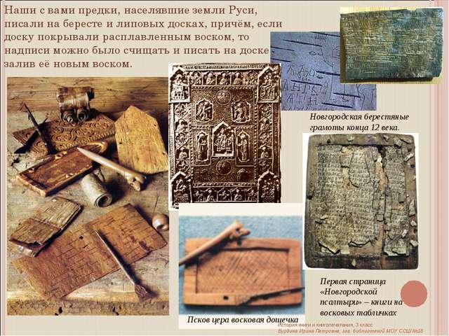 Наши с вами предки, населявшие земли Руси, писали на бересте и липовых досках...