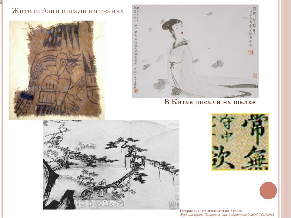 В Китае писали на шёлке История книги и книгопечатания, 3 класс Бурдина Ирина...
