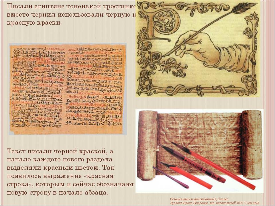 Писали египтяне тоненькой тростинкой, вместо чернил использовали черную и кра...
