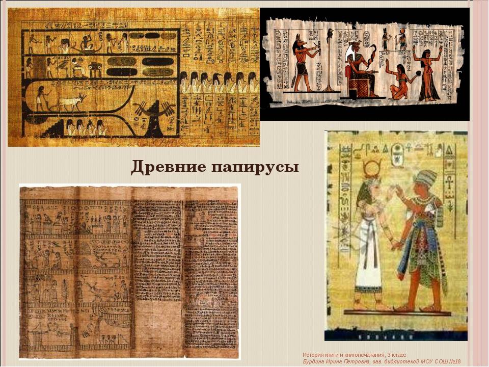 Древние папирусы История книги и книгопечатания, 3 класс Бурдина Ирина Петров...