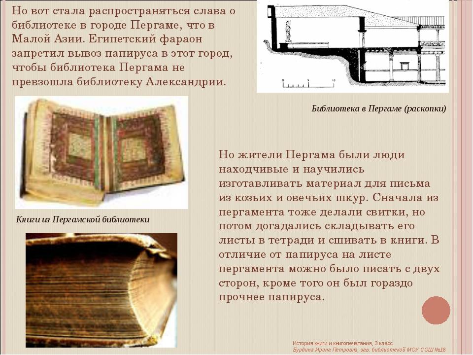 Но жители Пергама были люди находчивые и научились изготавливать материал для...