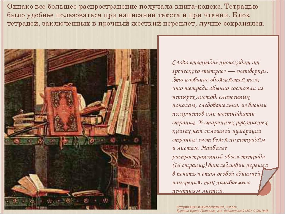 Однако все большее распространение получала книга-кодекс. Тетрадью было удобн...