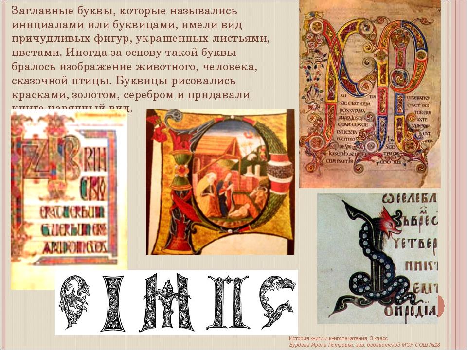 Заглавные буквы, которые назывались инициалами или буквицами, имели вид причу...