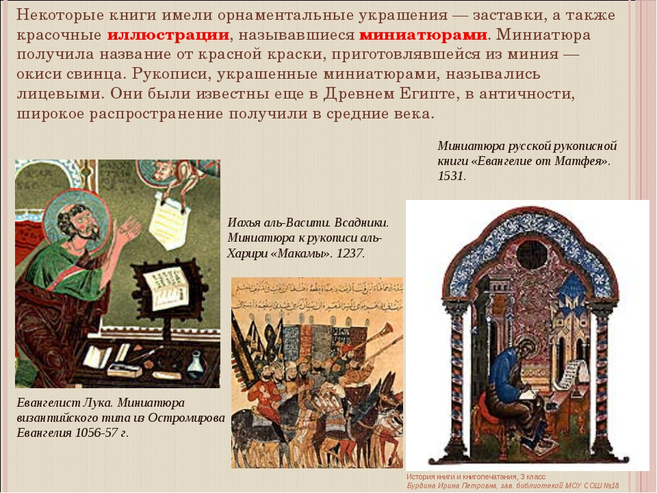 Некоторые книги имели орнаментальные украшения — заставки, а также красочные...