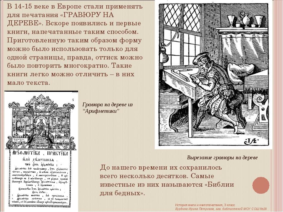 В 14-15 веке в Европе стали применять для печатания «ГРАВЮРУ НА ДЕРЕВЕ». Вско...