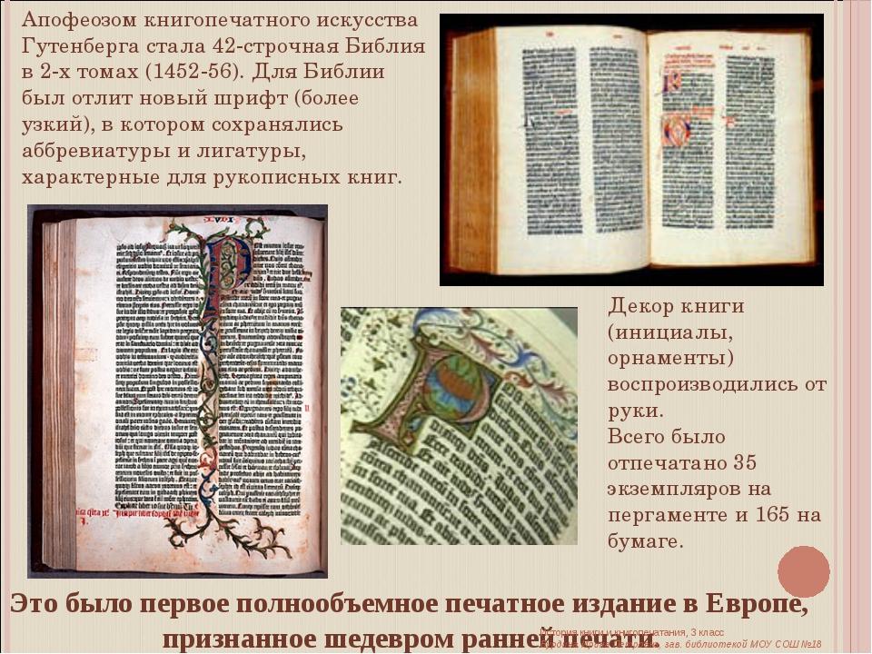 Это было первое полнообъемное печатное издание в Европе, признанное шедевром...