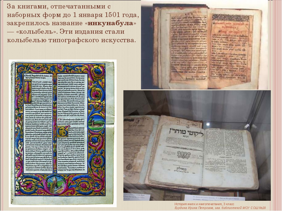 За книгами, отпечатанными с наборных форм до 1 января 1501 года, закрепилось...