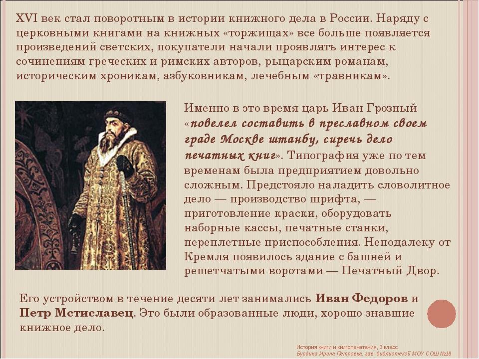 XVI век стал поворотным в истории книжного дела в России. Наряду с церковными...