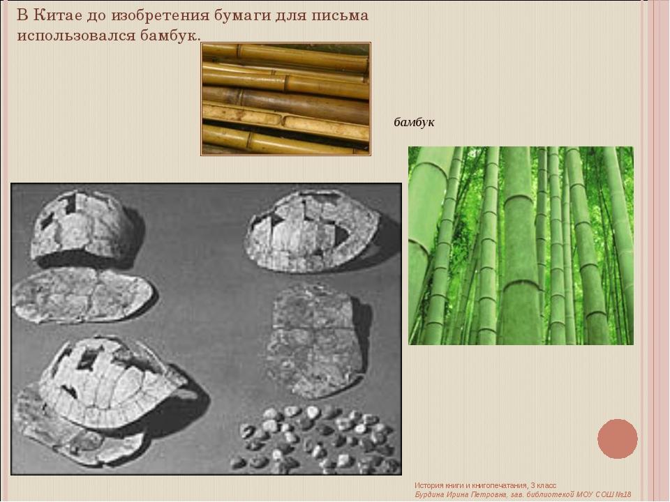 В Китае до изобретения бумаги для письма использовался бамбук. бамбук История...