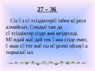 27 – 36 Сіз өз сәтсіздіктеріңізбен күресе алмайсыз. Сондықтан да сәтсіздікте