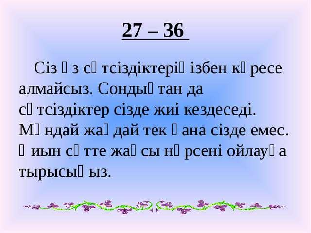 27 – 36 Сіз өз сәтсіздіктеріңізбен күресе алмайсыз. Сондықтан да сәтсіздікте...