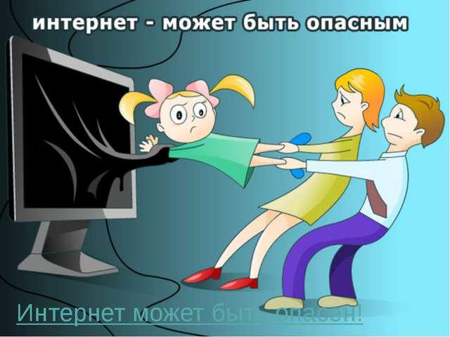 Интернет может быть опасен!