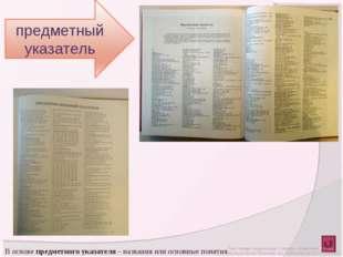 В основе предметного указателя – названия или основные понятия. Твои первые э