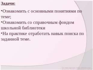Задачи: Твои первые энциклопедии, словари, справочники, 4 класс Бурдина Ирина