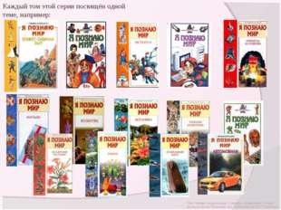 Каждый том этой серии посвящён одной теме, например: Твои первые энциклопедии