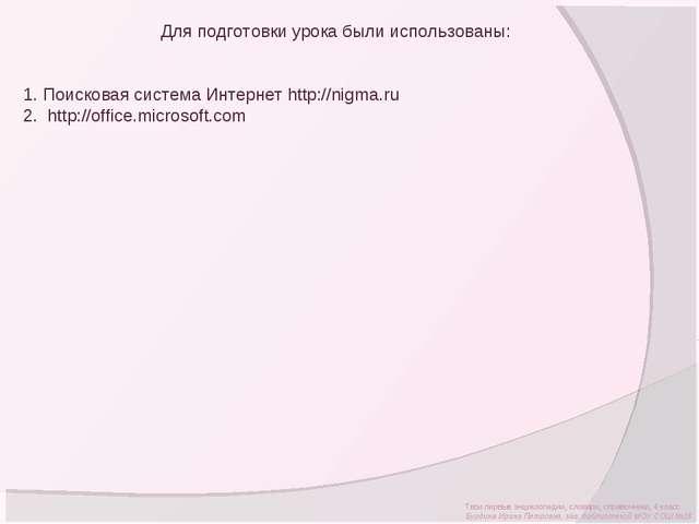 Для подготовки урока были использованы: 1. Поисковая система Интернет http://...