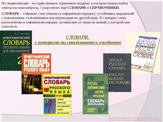 Но энциклопедия – не единственное справочное издание, в котором можно найти о...