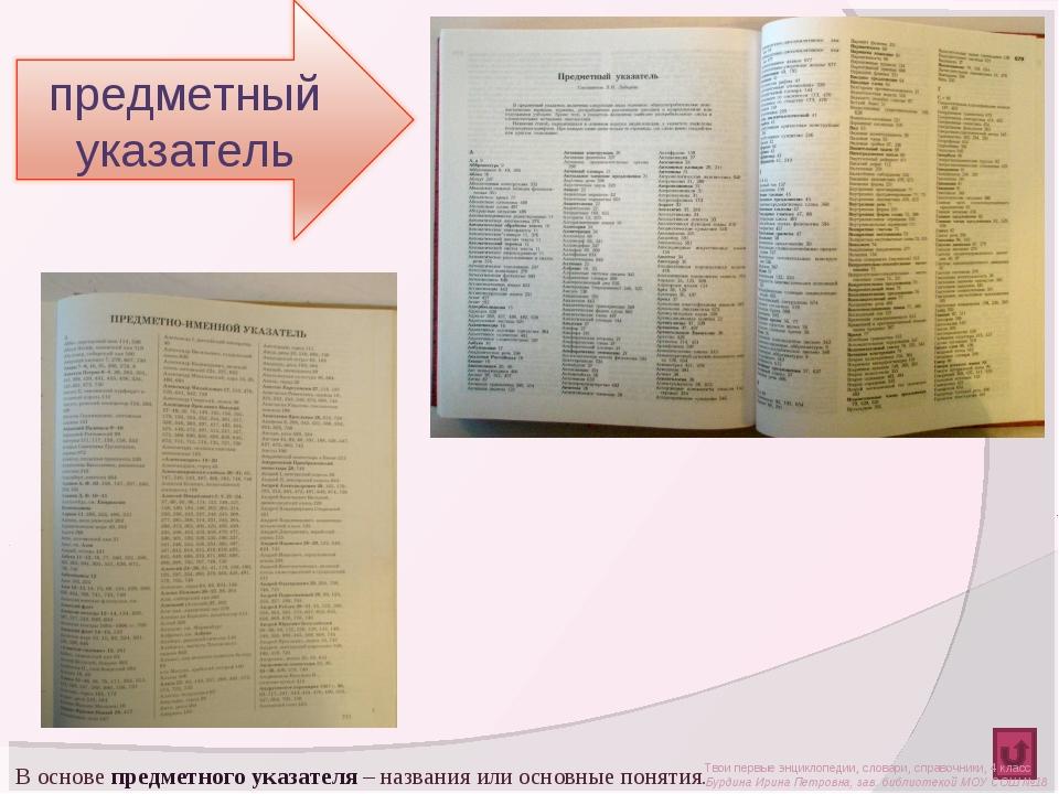 В основе предметного указателя – названия или основные понятия. Твои первые э...