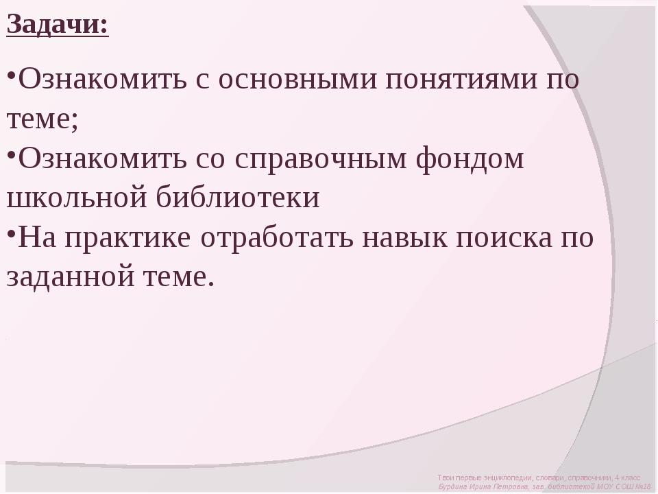 Задачи: Твои первые энциклопедии, словари, справочники, 4 класс Бурдина Ирина...