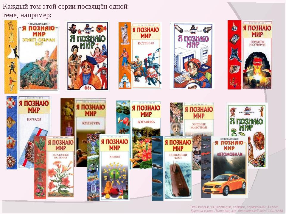 Каждый том этой серии посвящён одной теме, например: Твои первые энциклопедии...