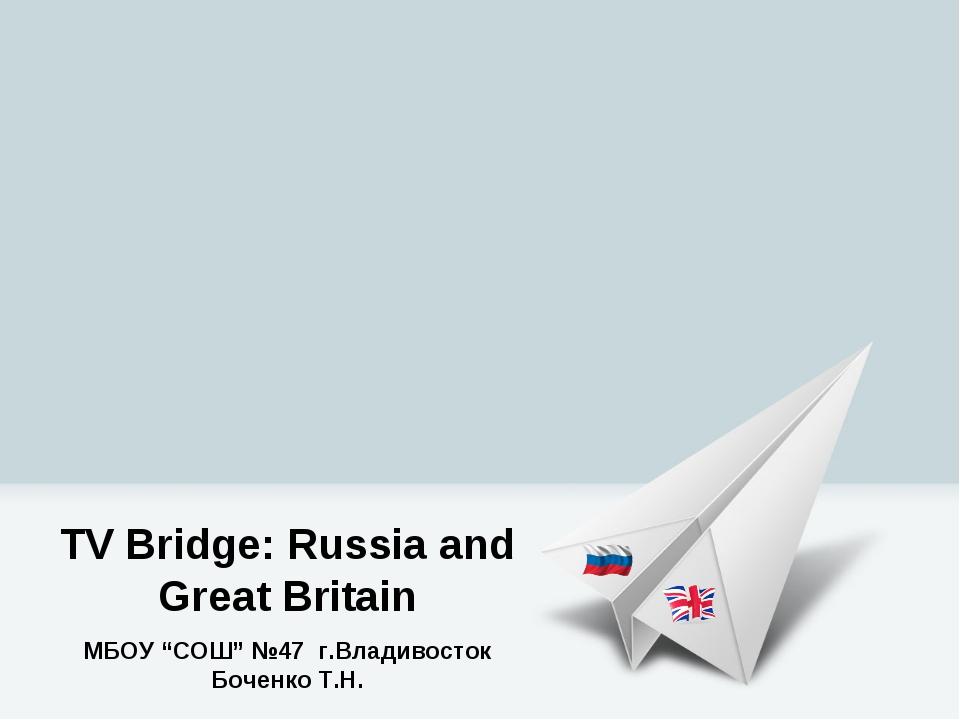 """TV Bridge: Russia and Great Britain МБОУ """"СОШ"""" №47 г.Владивосток Боченко Т.Н."""