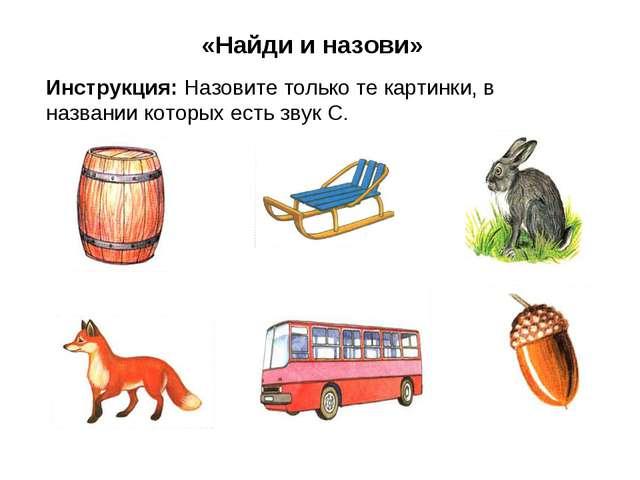 «Найди и назови» Инструкция: Назовите только те картинки, в названии которых...