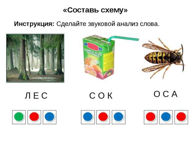 «Составь схему» Инструкция: