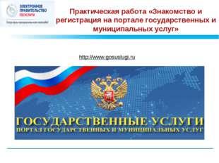 Практическая работа «Знакомство и регистрация на портале государственных и му