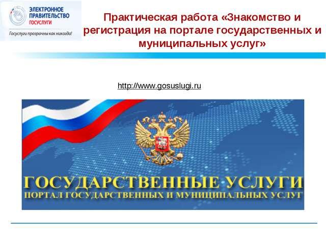 Практическая работа «Знакомство и регистрация на портале государственных и му...