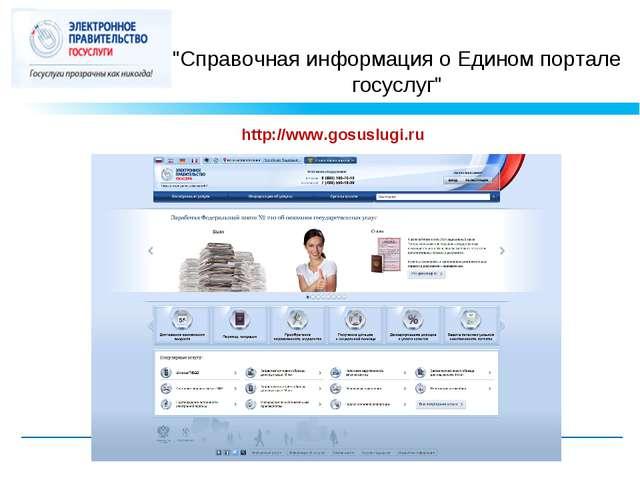 """""""Справочная информация о Едином портале госуслуг"""" http://www.gosuslugi.ru"""