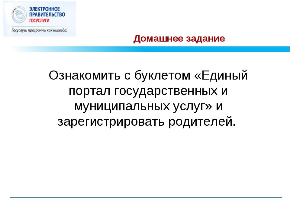 Домашнее задание Ознакомить с буклетом «Единый портал государственных и муниц...