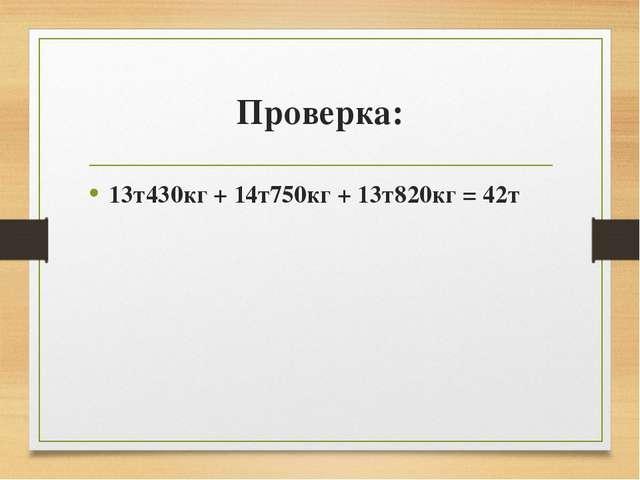 Проверка: 13т430кг + 14т750кг + 13т820кг = 42т