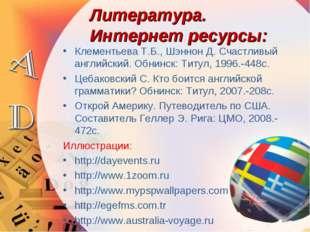 Литература. Интернет ресурсы: Клементьева Т.Б., Шэннон Д. Счастливый английск
