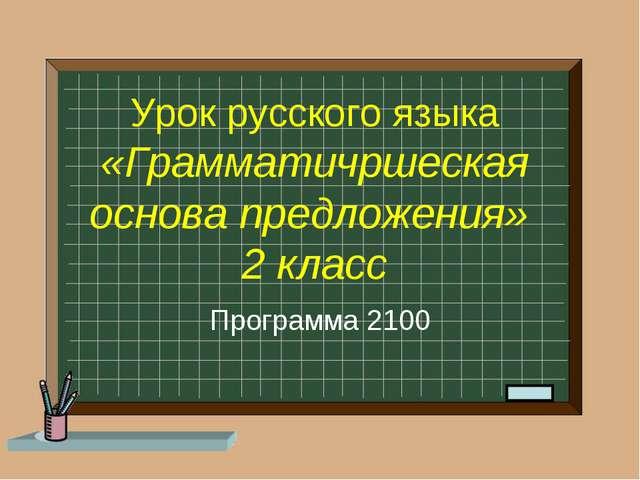 Урок русского языка «Грамматичршеская основа предложения» 2 класс Программа...