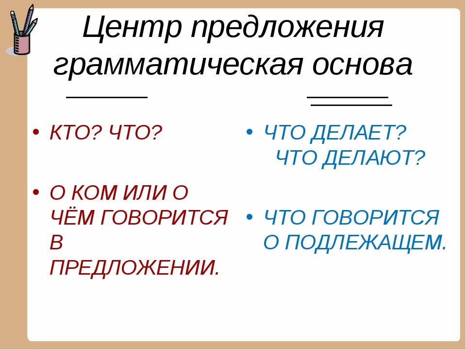 """Презентация по русскому языку на тему """"Грамматическая основа предложения"""" 2 класс"""