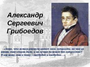 «Горька судьба поэтов всех племен…» Дворянский сын Александр Грибоедов появил