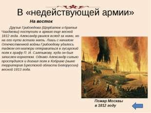 Главная пьеса В середине марта 1823 года Грибоедов приезжает в Москву, где зн
