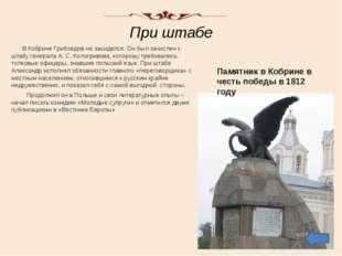 Опасные разговоры В начале 1825 года, живя у Одоевского, Грибоедов оказался в