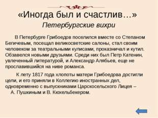 Под гром пушек В мае Грибоедов сформулировал принципы новой политики в отноше