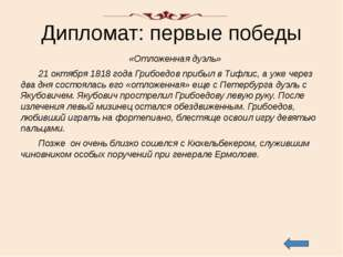 Солнечный удар Грибоедов вернулся в Тифлис. 16 июля произошло важное. Он напи