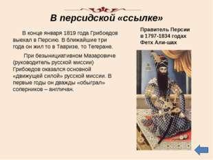 Тегеранская трагедия В начале декабря Грибоедов поехал в Тегеран, оставив Нин