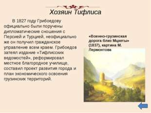 Спустя 15 лет Кюхельбекер написал стихотворение «Участь русских поэтов», в к