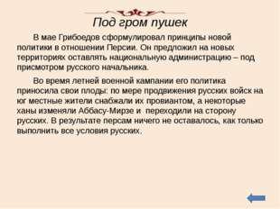 В 1879 году Яков Полонский посвятил стихотворение Нине Грибоедовой-Чавчавадз