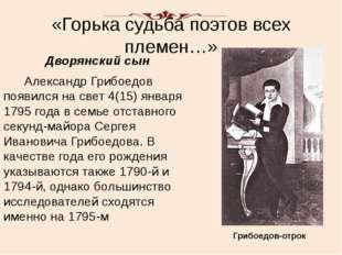 При штабе В Кобрине Грибоедов не засиделся. Он был зачислен к штабу генерала