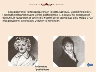 Брак родителей Грибоедова нельзя назвать удачным. Сергей Иванович Грибоедов